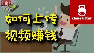 如何上传youtube视频赚钱 - 用视频赚被动收入