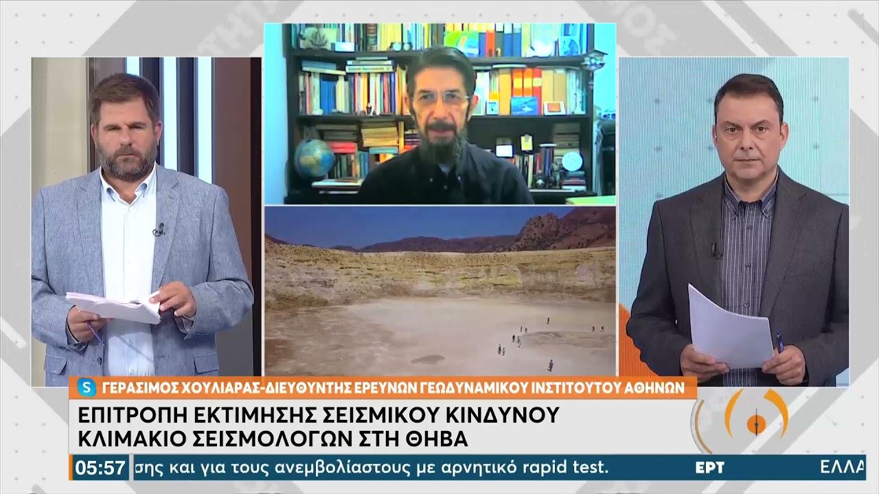 Γ. Χουλιάρας: Προβληματίζει η σεισμική ακολουθία στην Κρήτη–Καμία ανησυχία για τη Θήβα| 30/9/21| ΕΡΤ