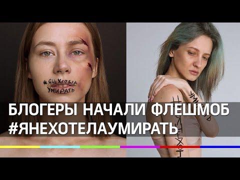 Флешмоб против домашнего насилия #ЯНеХотелаУмирать запустили в соцсетях