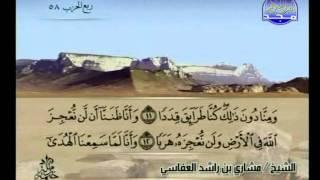 المصحف الكامل 29 للشيخ مشاري بن راشد العفاسي حفظه الله