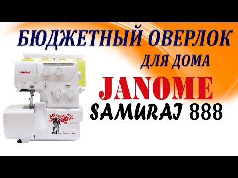 Оверлок Janome Samurai 888 белый - Видео