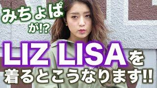 閲覧注意みちょぱのLIZLISA撮影!!みちょぱなちょすファッション