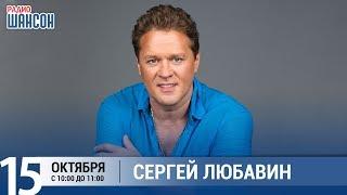 Сергей Любавин в утреннем шоу «Настройка», Радио Шансон