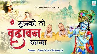 मुझको तो Vrindavan Jana !! Shri Chitra Vichitra || Beautiful Krishna Song || 2015 #skylark