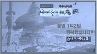 2019년 우수교사 1박2일 간담회 동영상