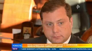 Смоленская прокуратура выясняет, откуда у губернатора появился Lexus