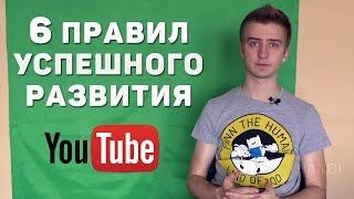 Правила успешного развития канала на YouTube