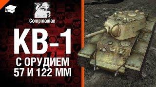 КВ-1 с орудиями 57 мм и 122 мм - Право на выбор №13 - от Compmaniac [World of Tanks]