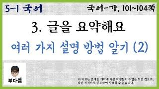 5학년 1학기 국어 3단원 글을 요약해요 (국어 101~104쪽)