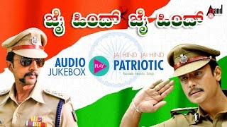 Jai Hind Jai Hind | Kannada Patriotic Songs 2016 | New Kannada Hit Songs - Download this Video in MP3, M4A, WEBM, MP4, 3GP