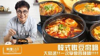 料理123-韓式嫩豆腐鍋