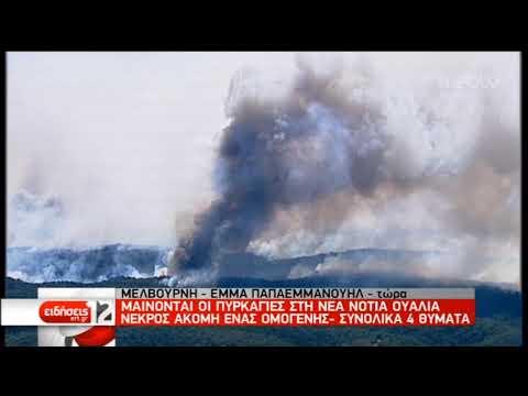 Αυστραλία: Νεκρός ακόμη ένας ομογενής στις πυρκαγιές   14/11/19   ΕΡΤ