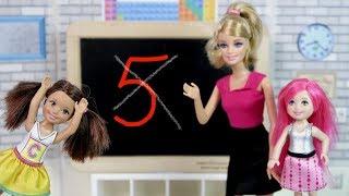 НЕ ДАШЬ СПИСАТЬ ПОЗОВУ МАМУ! Мультик #Барби Школа Куклы Игрушки для девочек