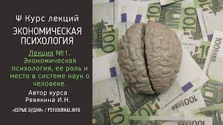 Лекция №1. Экономическая психология: ее роль, место в системе наук.