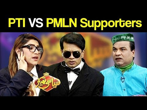 PTI Vs PMLN Supporters | Syasi Theater 21 January 2019 | Express News