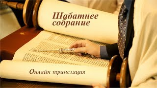 04.08.18 Шабатнее Служение г.Хайфа, Израиль