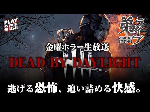 #1【ホラー】弟者の「Dead by Daylight」【2BRO.】