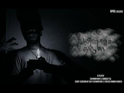 KAYITTRUCHURUL- Horror Thriller Short Film  Latest 2017