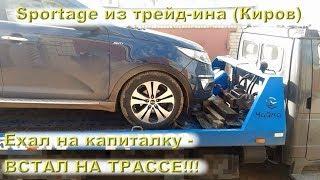 Спортаж из Кирова - ехал на капиталку, ВСТАЛ НА ТРАССЕ!