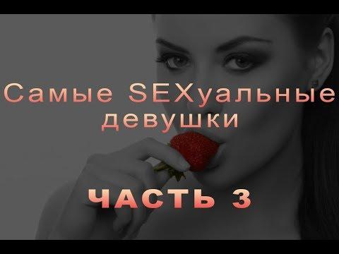 Самые SEXуальные девушки  ЧАСТЬ 3