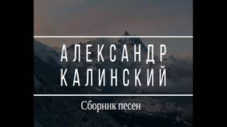 АЛЕКСАНДР КАЛИНСКИЙ - Христианские песни