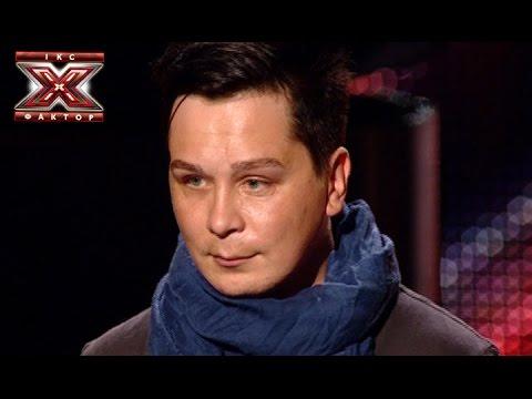Игорь Дышкантюк - Вьюга - Лепс - X-Фактор 5 - Второй тренировочный лагерь