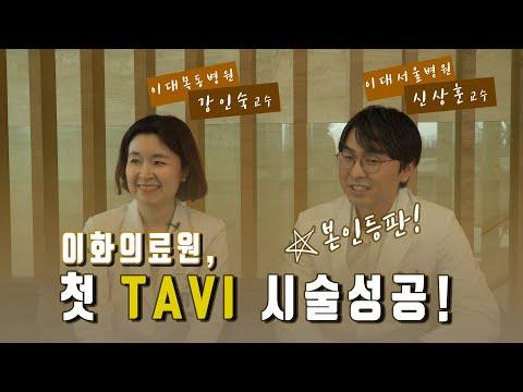 경피적 대동맥판막치환술 TAVI 시술 성공한 '환상의 콤비' 신상훈-강인숙 교수