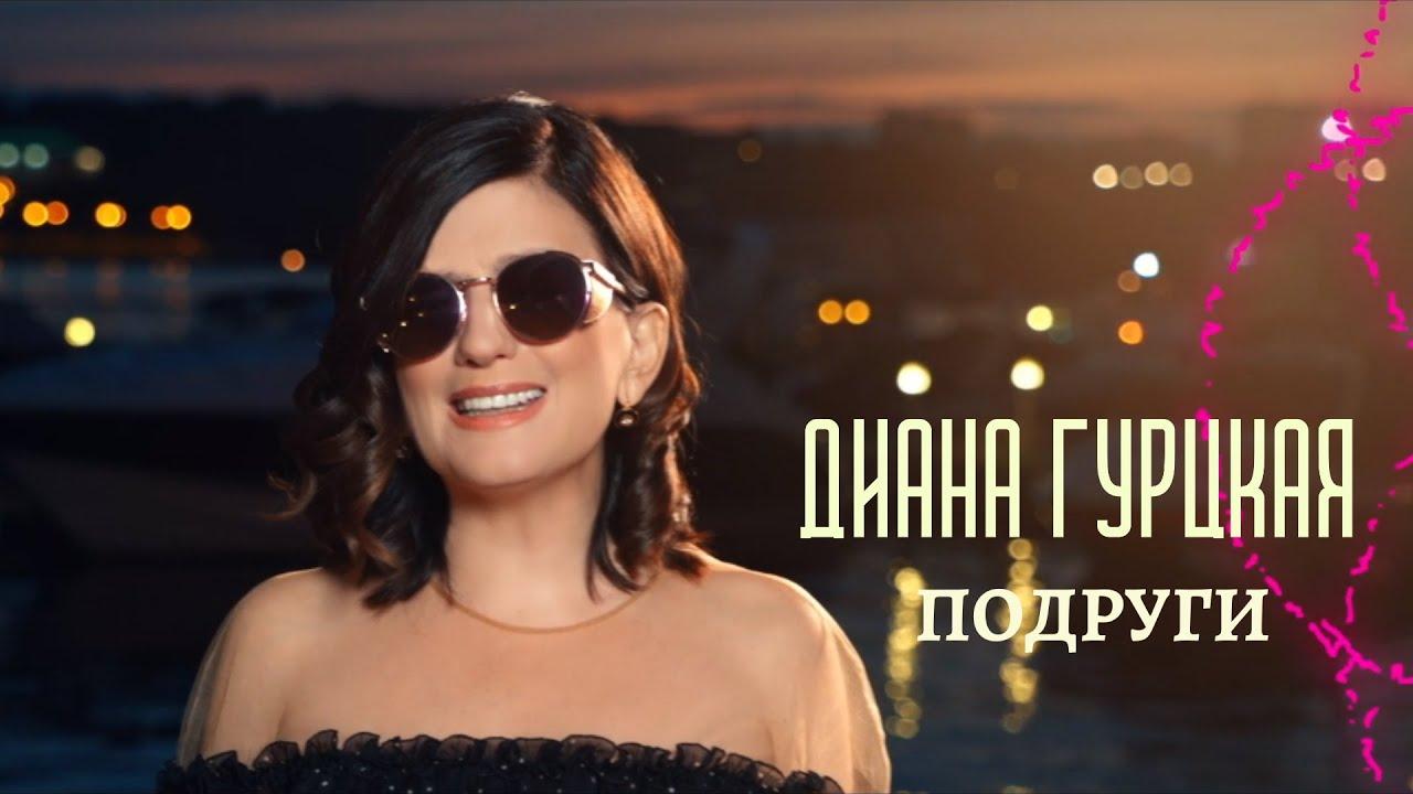 Диана Гурцкая — Подруги