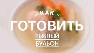Рыбный Бульон || iCOOKGOOD on FOOD TV || Морепродукты