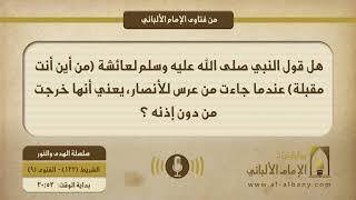 هل قول النبي صلى الله عليه وسلم لعائشة (من أين أنت مقبلة) عندما جاءت من عرس للأنصار، يعني أنها خرجت من دون إذنه ؟