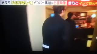 おじゃマップ香取慎吾加藤浩次松岡充須賀健太