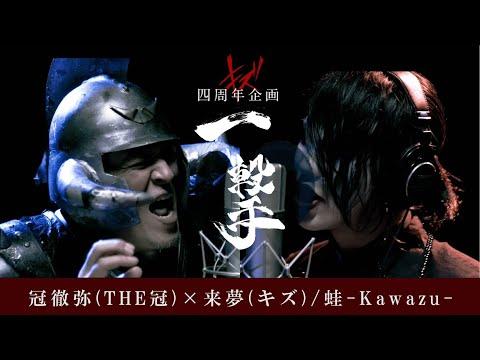 Tetsuya Kanmuri (THE KANMURI) x LiME (Kizu) - Kawazu