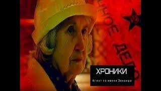 Агент по имени Зинаида   ИСТОРИЯ РУССКОЙ РАЗВЕДКИ