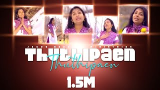 Thuthipaen Thuthipaen | Tamil Christian Song | Jesus Redeems