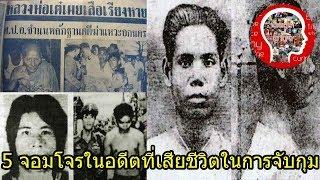 5 จอมโจรในอดีตที่เสียชีวิตในการจับกุม