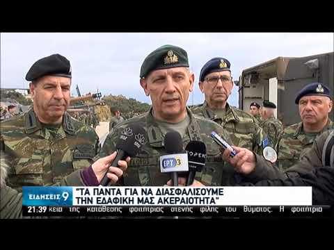 «Χρυσόμαλλο Δέρας»: Στρατιωτική άσκηση με 7 χώρες στην Κ. Μακεδονία | 14/02/2020 | ΕΡΤ