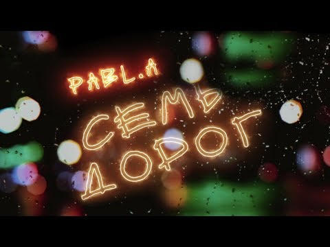 Pabl.A feat. Anton Blame — 7 дорог (Lyric Video)