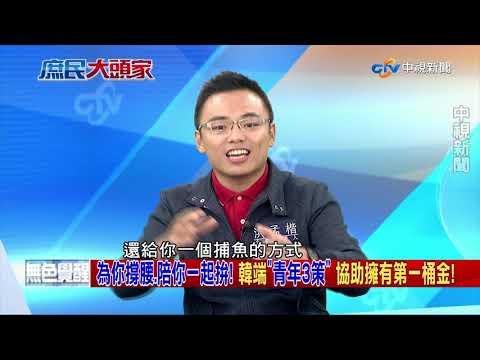 """""""青年3策"""" 作伙一起打拚!《決戰2020 庶民大頭家》PART 5_2019/08/30"""