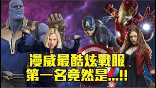 30位復仇者聯盟英雄「戰服酷炫度」個人排行 驚奇隊長超前面!|電影整理(30 Avengers Suits List)