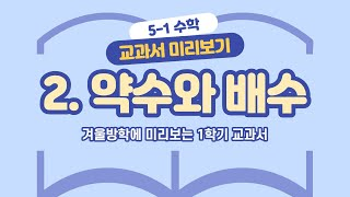 겨울방학에 5-1 수학교과서 2단원 미리보기(약수와 배수)