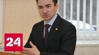 Суд арестовал вице-премьера Чувашии - Россия 24
