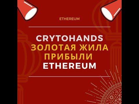 CryptoHands Презентация возможностей. 090819 Полная версия.  Спикер Ирина Пальмина