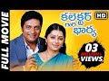 Collector Gari Bharya Telugu Full Length Movie    Prakashraj, Bhumika