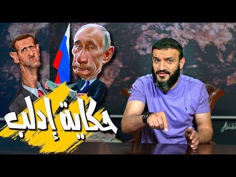 حكاية إدلب
