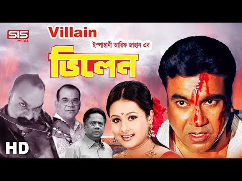 VILLAIN (2003) | ভিলেন | Bangla Movie | Manna | Purnima | Misha | SIS Media