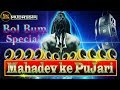 Mahadev ke Pujari || Bol Bum Special || New Stile Remix || Dj Mudassir
