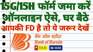 15g form fill up online | 15g form kaise bhare | submit 15g online bank of baroda
