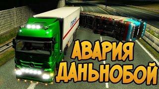 Авария Дальнобой - Механик Разбился! - Euro Truck Simulator 2