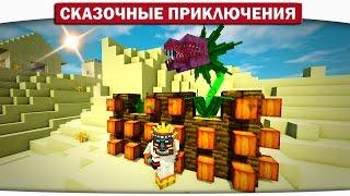 Моя НОВАЯ Ферма и Торговля с Каннибалами 19 - Сказочные приключения (Minecraft Let