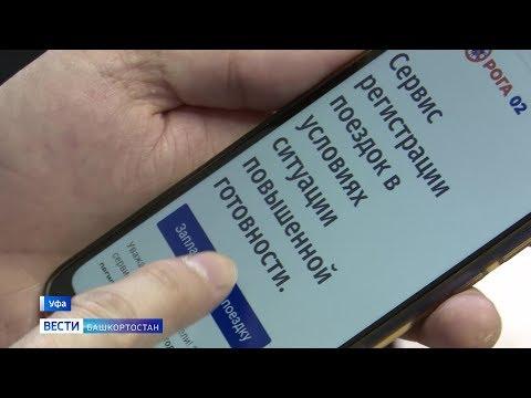 О запуске сервиса регистрации поездок на личном автомобиле в условиях ситуации повышенной готовности в эфире телеканала